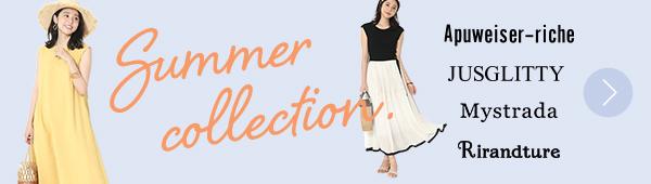 普通のアルページュ Summer collection