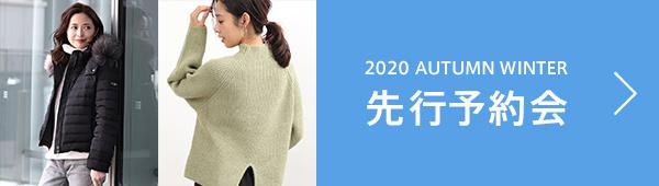 2020AW先行予約会