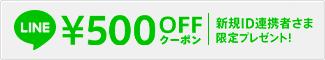 新規LINE ID連携で500円OFFクーポンプレゼント!