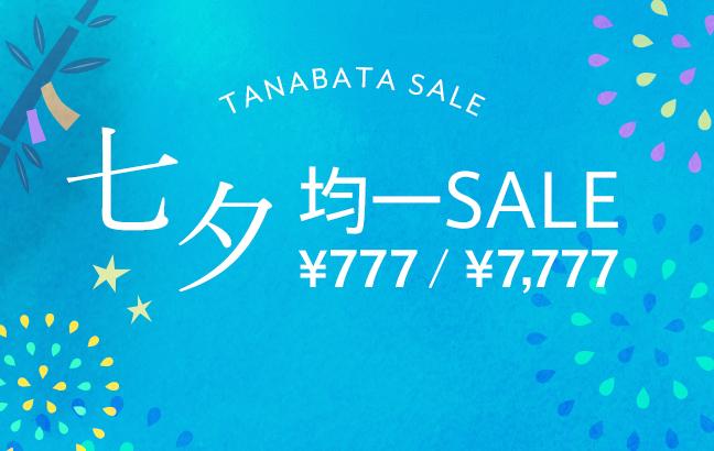 七夕SALE!777円&7,777円均一