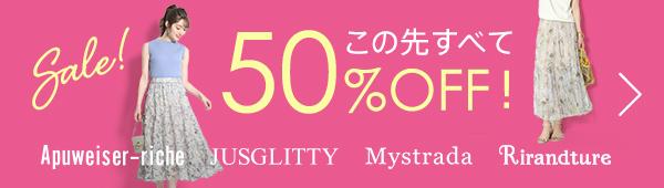 アルページュセールALL50%OFF