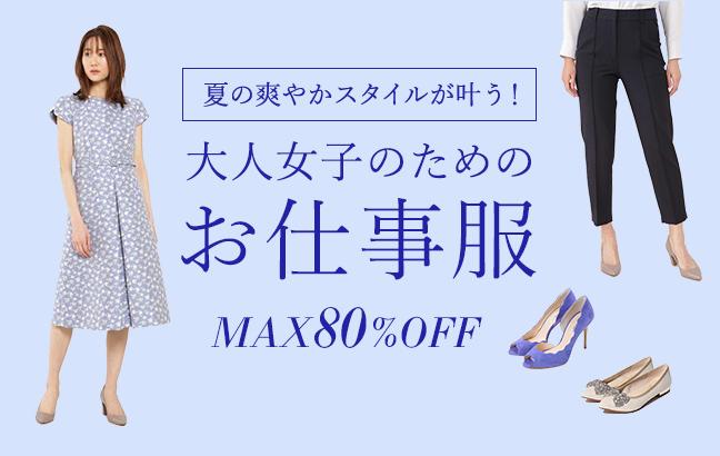 【MAX80%OFF!】夏の爽やかスタイルが叶う 大人女子のためのお仕事服
