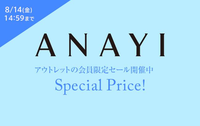 ANAYI アウトレットの会員限定セール開催中!