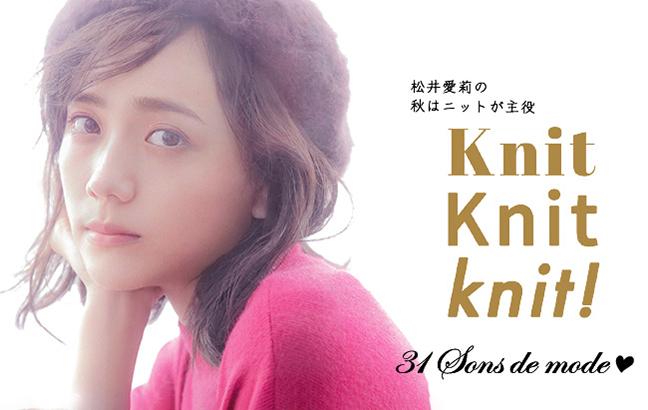 松井愛莉の秋はニットが主役 Knit Knit Knit!