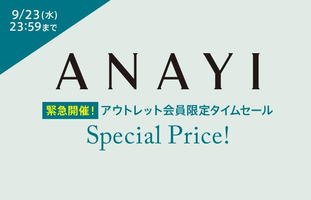 【緊急開催!】ANAYI アウトレット会員限定タイムセール開催!