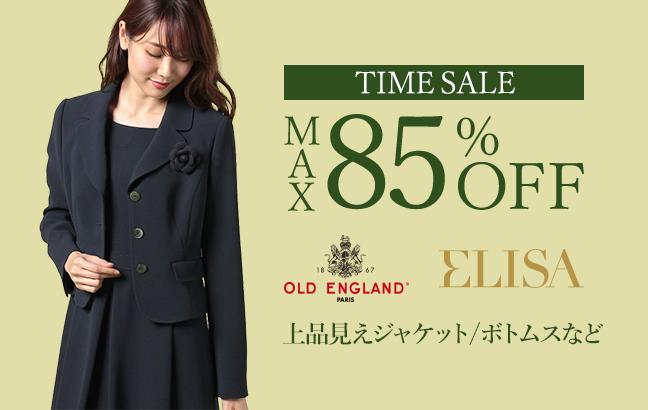 【TIME SALE】OLD ENGLAND/ELISA  上品見えジャケットやボトムスなど