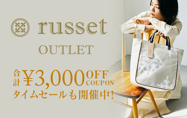 russet OUTLET クーポン