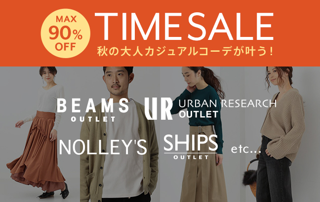 【大人カジュアルコーデが叶う人気ショップのタイムセール】BEAMS OUTLET/URBAN RES