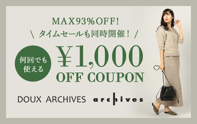 【何回でも使える1,000円OFFクーポン&タイムセール】archives、Doux archive