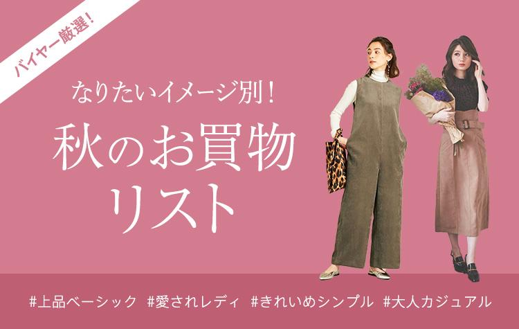 バイヤー厳選!!なりたいイメージ別 2020年秋のお買物リスト