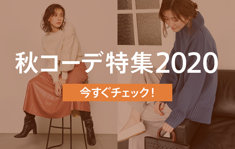 【2020年版】秋コーデ特集!最新のトレンドをチェック!!