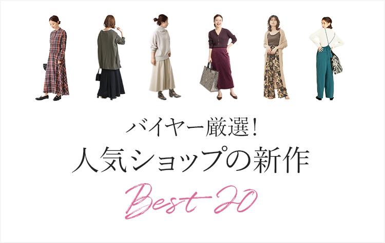 バイヤー厳選!人気ショップの新作BEST20