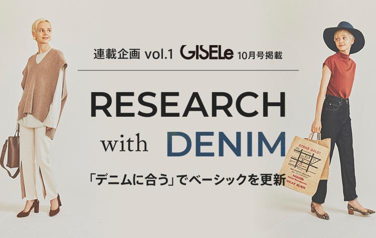 連載企画Vol.1 GISELe10月号掲載