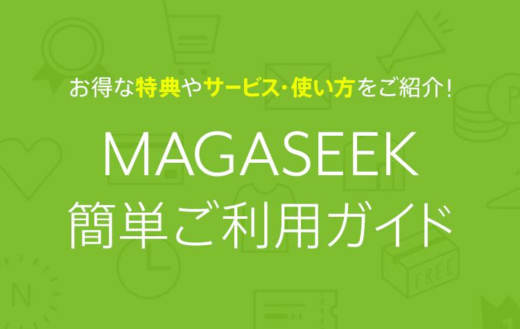MAGASEEK 簡単ご利用ガイド