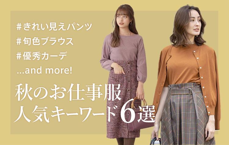 秋のお仕事服 人気キーワード6選!