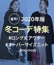 【2020年版】冬コーデ特集!最新のトレンドをチェック!!