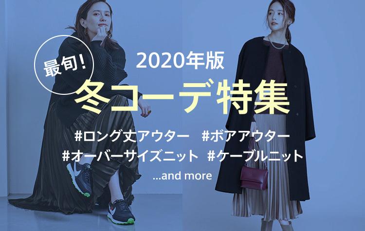 【2020年版】 冬コーデ特集!最新のトレンドアイテムをチェック!!