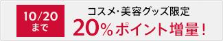 コスメポイント20%増量中!