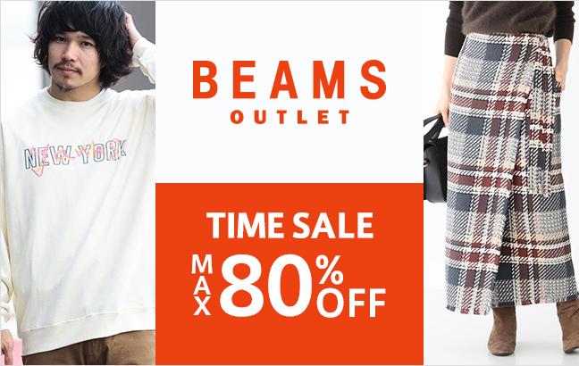 【タイムセール開催中】BEAMS OUTLET