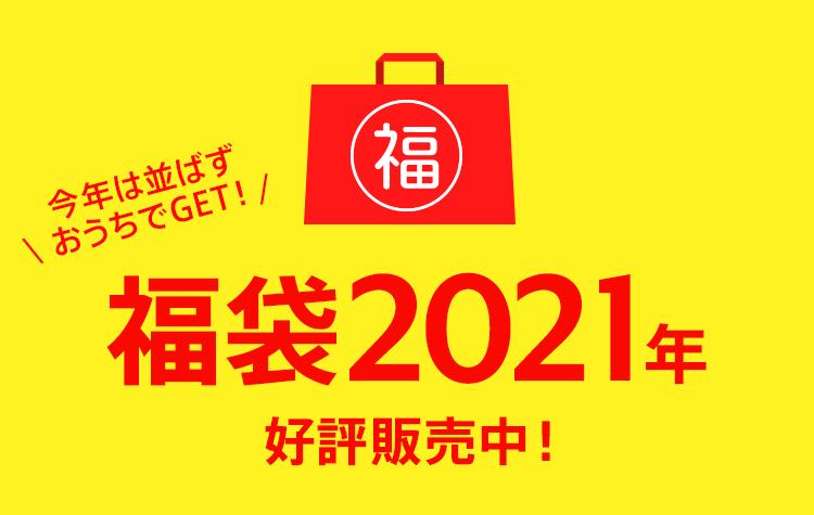福袋2021年 予約受付スタート!
