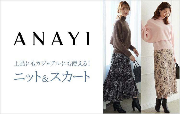 上品にもカジュアルにも使える!ANAYIのニット&スカート
