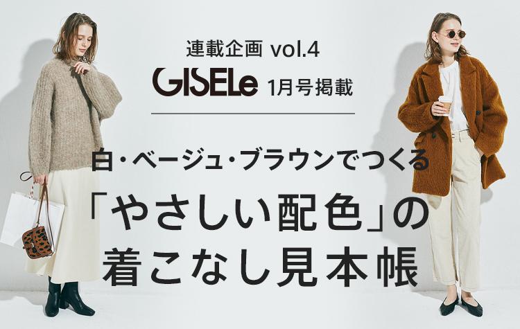 連載企画vol.4 GISELe 1月号掲載