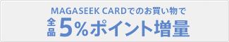 マガシークカード会員限定5%ポイントバック