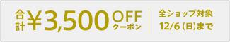 48時間限定!合計3,500円OFFクーポン