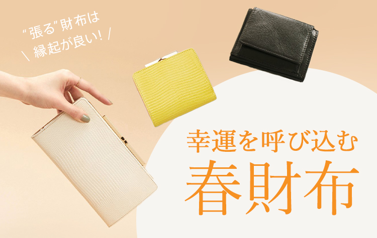 【全体】春財布