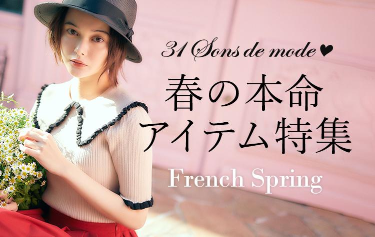31 Sons de mode 春の本命アイテム特集