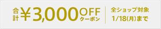 72時間限定!全ショップ対象 合計3,000円OFFクーポン