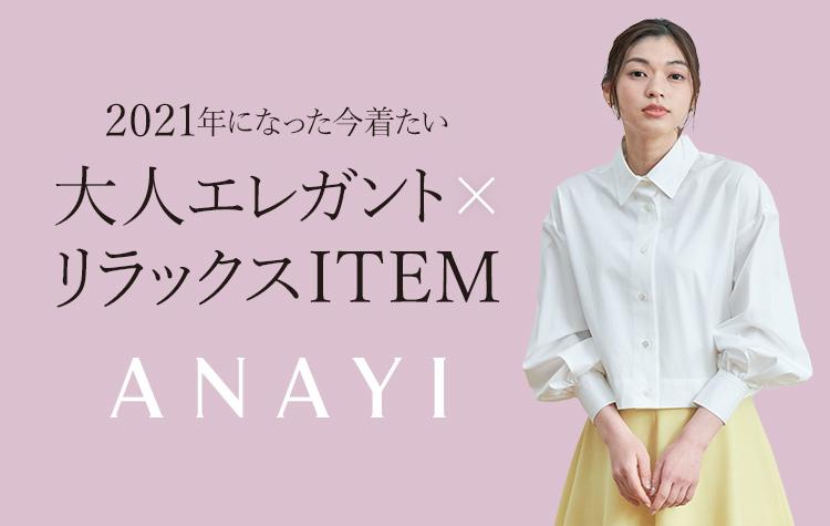 ANAYIが提案する2021年春夏コレクション