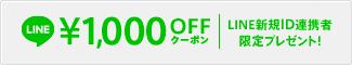 新規でLINE ID連携された方にクーポンをプレゼント