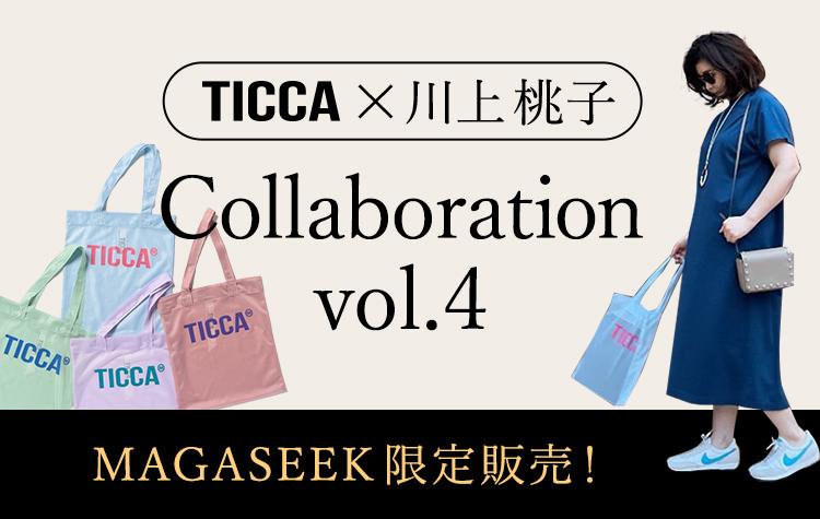 【TICCA×川上桃子】大好評につき第4弾が実現!