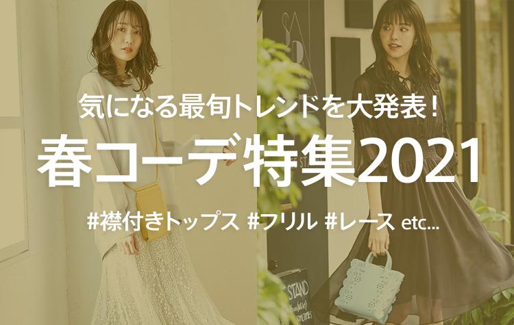 【2021年版】春コーデ特集!最新のレディース?トレンドアイテムをチェック!!