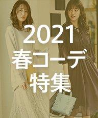 【2021年版】春コーデ特集!最新のトレンドをチェック!!