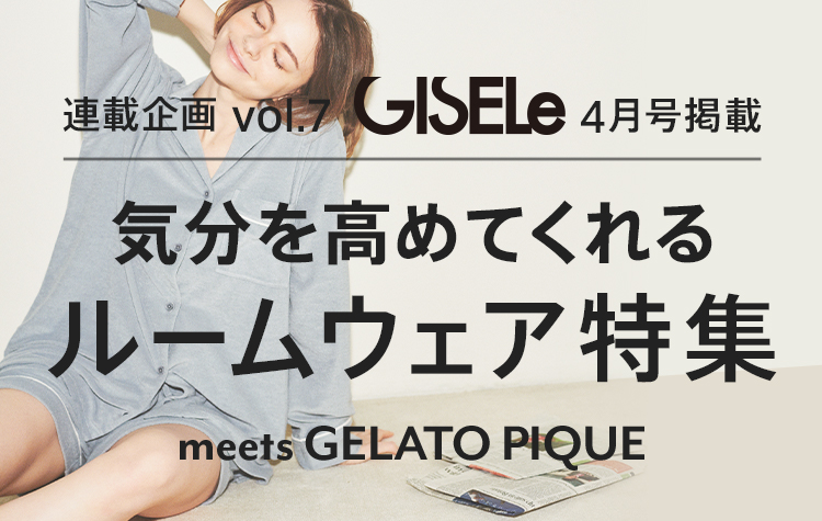 連載企画Vol.7 GISELe4月号掲載 FOR ME! 「自己満足のルームウェア」