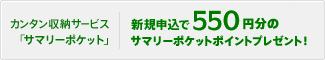 サマリーポケットキャンペーン6/15まで