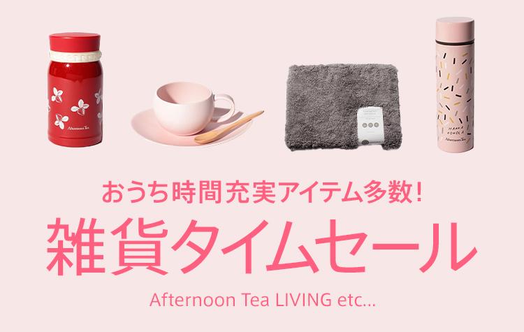 【全体】雑貨タイムセール