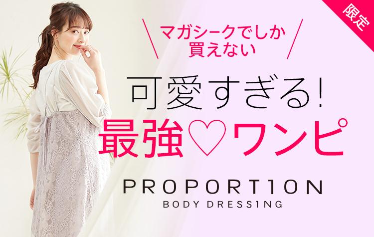 PROPORTION BODY DRESSING×MAGASEEK スペシャルコラボアイテム