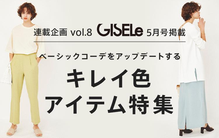 連載企画Vol.8 GISELe5月号掲載