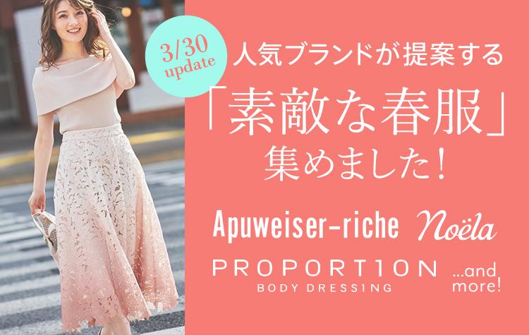 人気ブランドが提案する「素敵な春服」集めました!