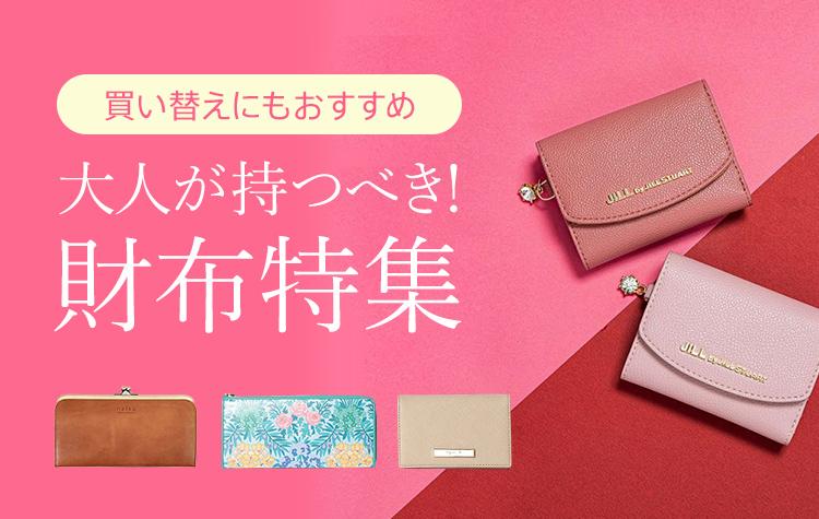 【全体】財布