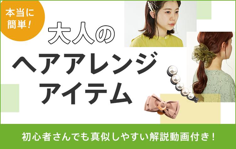 本当に簡単!大人のヘアアレンジアイテム