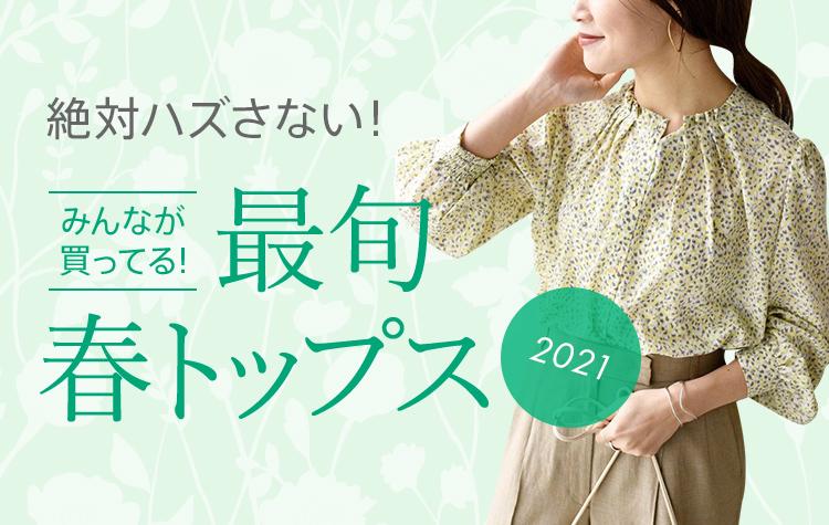 【全体】最旬春トップス4/5UP