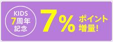 7%ポイントバック