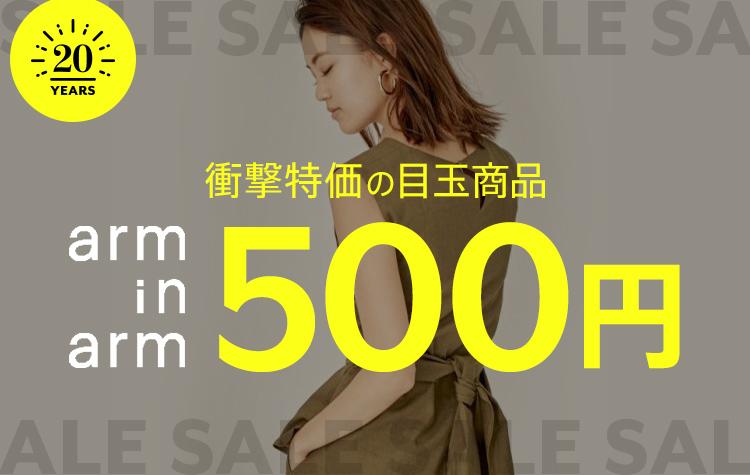 (20周年LP)アームインアームの特価 500円 SS商材で3000点強在庫あり。55品番。