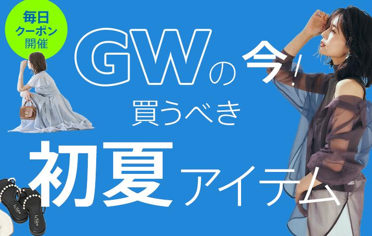 GWの今買うべき初夏アイテム