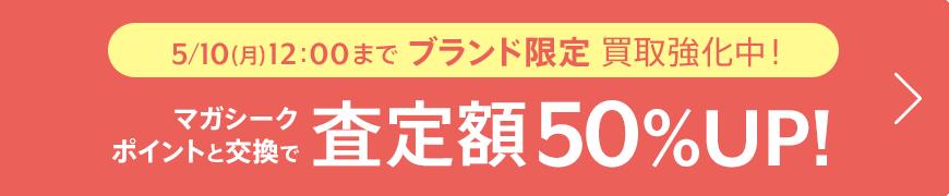 5/10(月)12:00まで ブランド限定買取強化中!