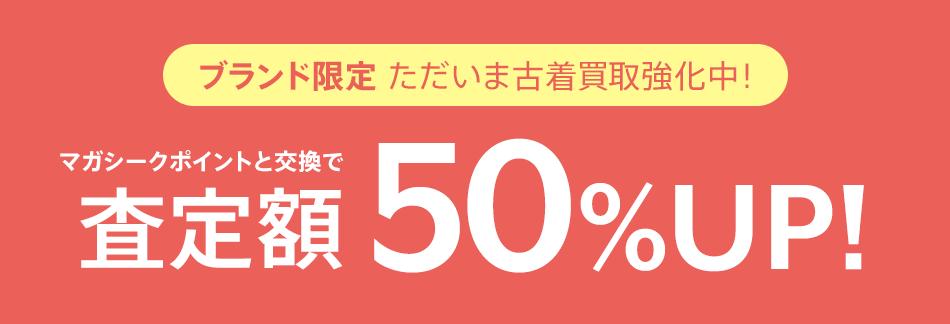 ブランド限定 古着買取強化中!マガシークポイントと交換で査定額50%UP!